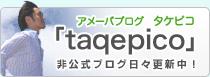 アメーバブログ「taqepico」