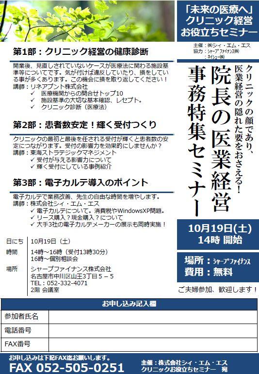 【終了報告】医業経営事務セミナー